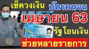 เช็คเงินเข้า บัตรคนจน วงเงินเข้าเดือนเมษายน 63 หลายรายการ #บัตรคนจน #บัตรสวัสดิการแห่งรัฐ  - YouTube