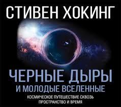 Черные дыры и молодые вселенные by Стивен <b>Хокинг</b> ...