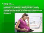 Мигрень во время беременности что делать
