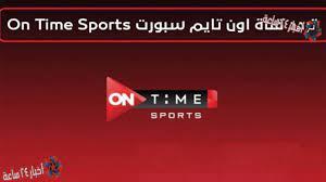 أحدث تردد قناة اون تايم سبورت 2021 On time sport علي النايل سات - جريدة  أخبار 24 ساعة