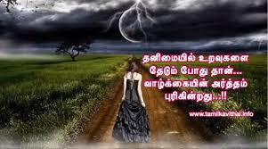 Tamil Kavithai Thanimai Kavithai Tamil Kavithai Tamil Kavithaikal Simple Thanimai Kavithai