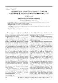 Реферат на тему Русские земли в xiii xiv веках особенности пребывания князей галицкой и волынской земли