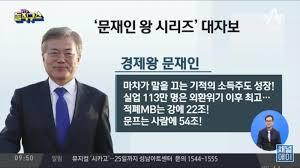 전국대학 100곳 문간첩 풍자 대자보 | 정치/시사 | 일베저장소
