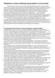 Поверочная установка Проблемы при разработке и эксплуатации  Проблемы при разработке и эксплуатации реферат 2012 по радиоэлектронике скачать бесплатно поверка расходомеров