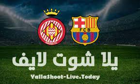مشاهدة مباراة برشلونة وجيرونا بث مباشر اليوم 24-07-2021 في مباراة ودية
