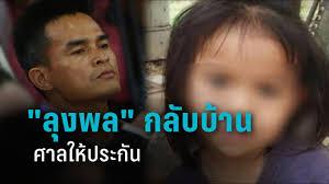 ดู 12 ภาพจากแฮชแท็ก '#ลุงพลได้ประกันตัวไหมวันนี้' บน thaiphotos Xbb4b59oeplbzm