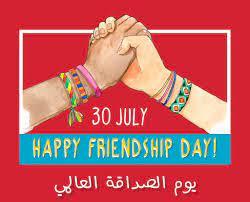 اليوم يوم الصداقة العالمي اختبر... - دهلــــــــــــــة