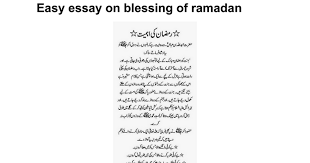 easy essay on blessing of ramadan google docs