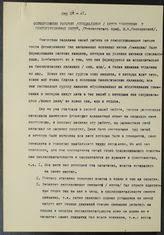 Доклады тезисы докладов диссертаций рецензии отзывы  Дело 98 Статьи сотрудников И А Соколянского Формирование рабочих специальных