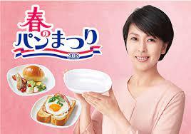 山崎 パン まつり