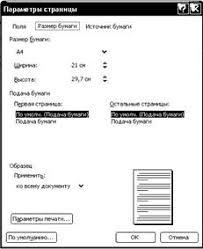 Общие требования Правила оформления дипломной работы  в диалоговом окне Параметры страницы вкладка Размер бумаги установить размер бумаги А4 рисунок 2