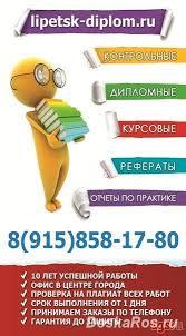 Купить кандидатскую диссертацию в Щёлково Где заказать  Решение контрольных по бухучету в Тамбове