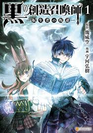 Kuro No Souzou Shoukanshi Light Novel Kuro No Souzou Shoukanshi Tenseisha No Hangyaku Chapter 17