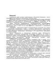 Государственное регулирование страховой деятельности в РФ реферат  Государственное регулирование страховой деятельности в РФ реферат по страхованию скачать бесплатно рынок надзор лицензирование переспективы развитие