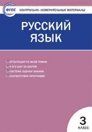 Контрольно измерительные материалы Русский язык класс ФГОС  Контрольно измерительные материалы Русский язык 3 класс ФГОС