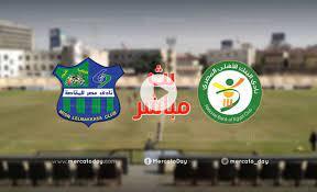 بث مباشر   مشاهدة مباراة البنك الاهلي ومصر المقاصة في الدوري المصري We -  ميركاتو داي