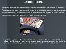 Коррупция в системе госуправления Кыргызстана Курсовая 14 Борьбу с коррупцией