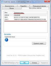 Как определить и сравнить хеш сумму файла Отображение контрольной суммы файла