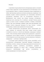 Импульсные и цифровые системы авторегулирования реферат по  Динамические ошибки в системах авторегулирования реферат 2011 по коммуникациям и связи скачать бесплатно дискретные нелинейный величина