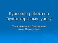Презентации на тему по бухгалтерскому учету на ru Курсовая работа по бухгалтерскому учету