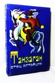 Отзывы о книге <b>Танзаган</b> - <b>отец алтайцев</b>
