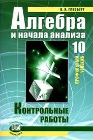 В И Контрольные работы по алгебре класс pdf Глизбург В И Контрольные работы по алгебре 10 класс 2007 pdf