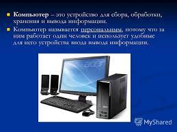 Презентация на тему Устройство персонального компьютера  2 Компьютер