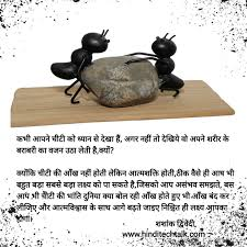 Thoughts Of Day In Hindi Hindi Tech Talk Quotes