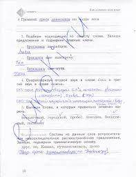 ГДЗ по русскому языку класс Романова контрольные работы решебник 18 стр