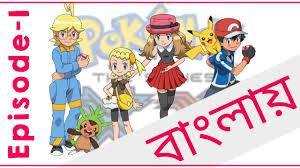 Pokemon XY episode-1 Bangla dub - YouTube