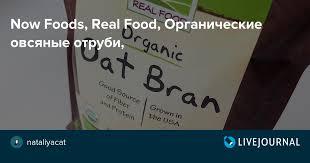 Now Foods, <b>Real Food</b>, <b>Органические овсяные</b> отруби ...