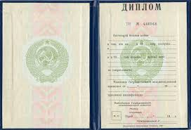 Купить диплом экономиста в Москве Диплом о высшем образовании специалиста до 1996 года
