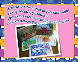 Музыкально дидактическая игра как средство развития музыкальных  Музыкально дидактическая игра как средство развития музыкальных способностей детей дошкольного возраста