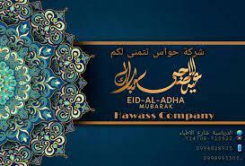 عيد اضحى مبارك - شركة حواس & للصرافة والحوالات والعقارات