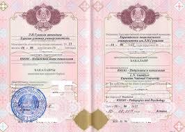купить казахстанский диплом купить диплом высшего образования в  Дипломы россии Дипломы украины Дипломы Казахстана Дипломы Евросаюза Дипломы США Дипломы канады