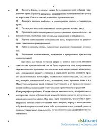 сделки в гражданском праве Российской Федерации Понятие виды и  Односторонние сделки в гражданском праве Российской Федерации Понятие виды и значение