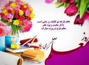 Image result for تبریک روز معلم به استاد