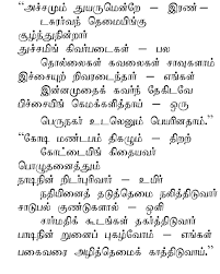 mother essay in tamil international mother language day all mother tongue languages department crescent girls school