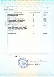 Красном дипломе на что сегодня приобрести диплом выглядит диплом негосударственного образца не сложно Но так ли просто купить у них этот документ