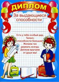 За выдающиеся способности Любовь Андреевна Гурачек Диплом За выдающиеся способности Любовь Андреевна Гурачек