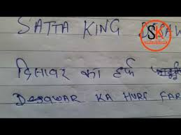 Desawar Chart 2017 Download Videos Matching Full Game 10 05 2017 Satta Satta King