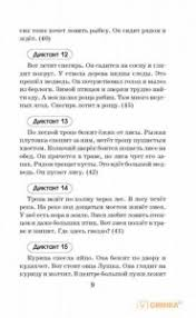 Контрольные диктанты по русскому языку класс Елена Нефедова  3 класс фото страниц Контрольные диктанты по русскому языку