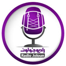 Radio Joloun / پادکست سفر رادیو جولون