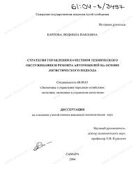 Диссертация на тему Стратегия управления качеством технического  Диссертация и автореферат на тему Стратегия управления качеством технического обслуживания и ремонта автомобилей на основе