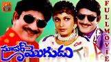 Krishna Ghattamaneni Super Mogudu Movie