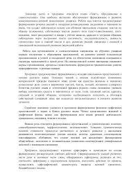 Рабочая программа по русскому языку класс 4