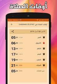 أوقات الصلاة في الأردن für Android - APK herunterladen