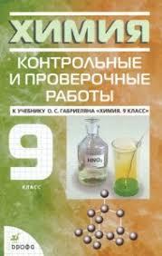 Контрольные работы Габриелян класс года ГДЗ по химии 9 класс Габриелян контрольные работы 2012