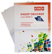 Купить Action! <b>Обложки</b> для книг самоклеящиеся 360х500, 10 ...