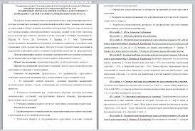 Речь на защиту диплома Образец и пример для написания  пример речи на защиту диплома